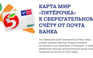 """Карта мир """"Пятерочка"""" от Почта банк"""