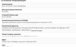 Данные ООО Агроторг пятерочка