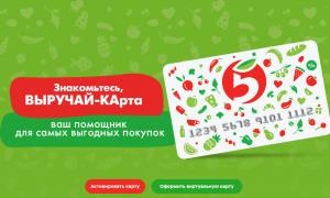 Регистрация карты Пятерочка на сайте 5ka.ru/card