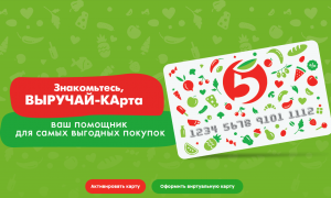 Регистрация карты Пятерочка на сайте www.5ka ru/card