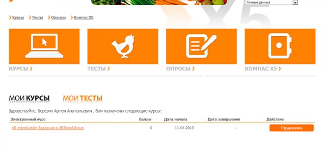 Учебный портал сети Пятерочка study.x5.ru