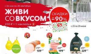 Каталог сети Пятерочка с 23 по 29 июня 2020 года