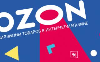 Покупки с Ozon в постоматы Пятёрочки