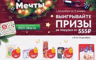 Каталог скидок Пятерочка с 8 декабря 2020 года