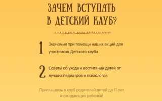 Карта детского клуба Пятерочка