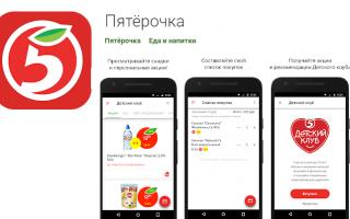 """Мобильное приложение """"Виртуальная карта"""" Пятерочка"""