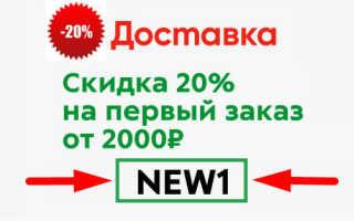 Промокод Пятерочка на доставку: -20% на всё