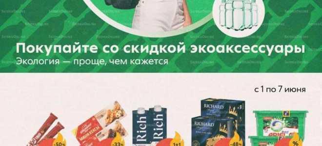 Каталог скидок Пятерочка с 1 июня 2021 года