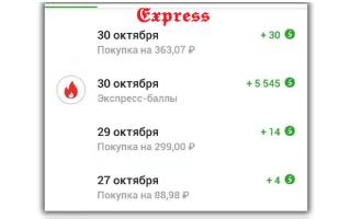Экспресс баллы в магазине Пятерочка